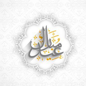 06-50-Vector-Eid-Greeting-card-and-wallpaper